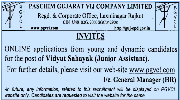 PGVCL Vidyut Sahayak  (Junior Assistant) Recruitment For 881 Posts