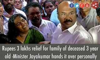 Rupees 3 lakhs relief for family of deceased 3 year old -Minister Jayakumar hands it over personally