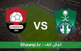 مشاهدة مباراة الأهلي والرائد بث مباشر اليوم بتاريخ 8-4-2021 في الدوري السعودي