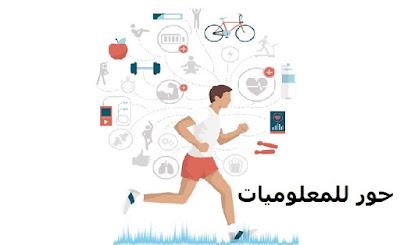 الحفاظ على الصحة العامة والصحة البدنية للجسم