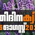 Kerala PSC | 16Aug 2021 | Online LD Clerk Exam Preparation - Quiz-95