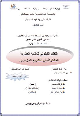 مذكرة ماستر: النظام القانوني للملكية العقارية المشتركة في التشريع الجزائري PDF
