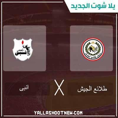 مشاهدة مباراة طلائع الجيش وانبى بث مباشر اليوم 05-03-2020 فى الدورى المصرى