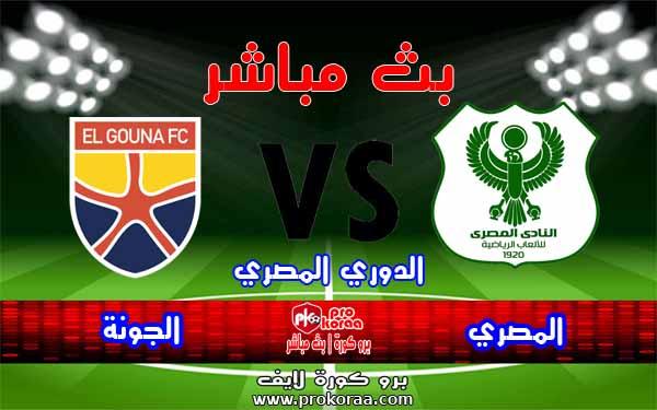 مشاهدة مباراة المصري والجونة بث مباشر