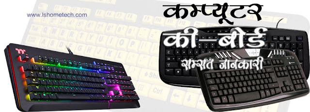 Computer Key-Board and buttons full information in Hindi