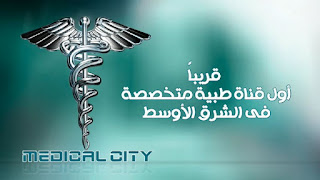 تردد قناة Medical city TV