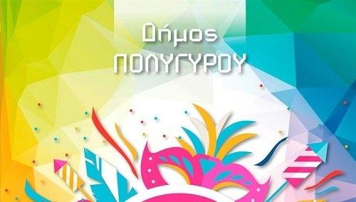 Ματαίωση των εκδηλώσεων του Δήμου Πολυγύρου για την αποκριά