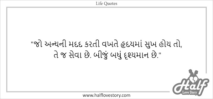 Gujarati Motivational Quotes 20+ photos