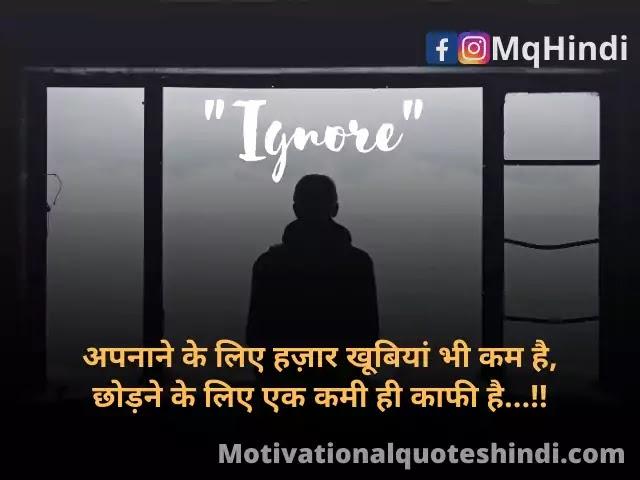 Jab Koi Aapko Ignore Kare Shayari