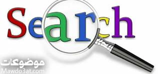 بحث عن محركات البحث