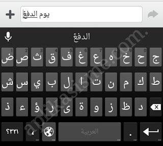 Cara Menulis Arab Dengan Harakat Di Android Menggunakan Arabic Google Keyboard