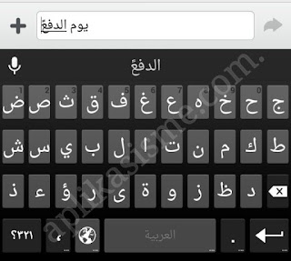 Cara mengetik arab dengan dilengkapi harakat