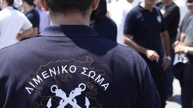 Δυο συλλήψεις από το Λιμεναρχείο Ναυπλίου στα Ίρια Αργολίδας για ναρκωτικά