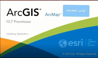 تحميل برنامج arc gis 10.3