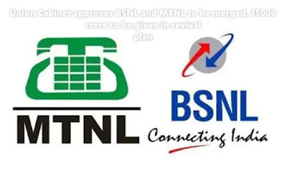 Union Cabinet approves BSNL and MTNL to be merged, 15000 crore to be given in revival plan