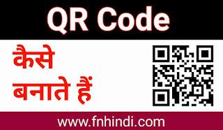 QR Code Kya Hai   QR Code Kaise Banaye