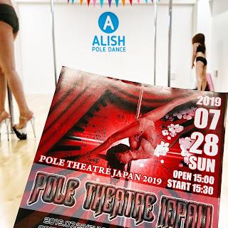 Pole Theatre JAPAN 日本大会 国際大会 世界大会 ポールダンス