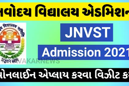 Javahar Navoday Vidyalay (JNV) class 6 six VI admission 2020-21
