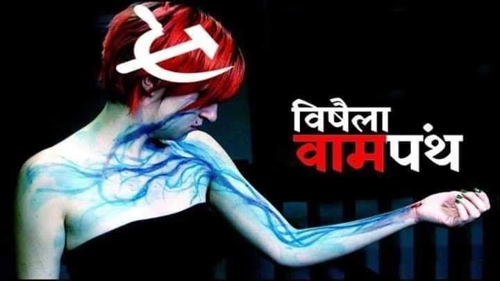 वामपंथ और वामपंथी क्या हैं? | Vampant aur Vampanthi kiya hai