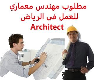 وظائف السعودية مطلوب مهندس معماري للعمل في الرياض Architect