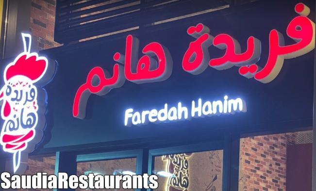 أسعار منيو ورقم وعنوان فروع مطعم فريدة هانم Farida Hanim