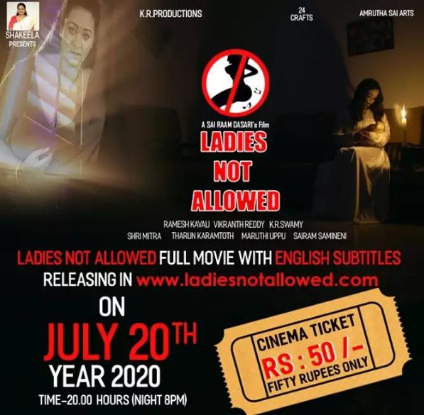shekeela-ladies-not-allowed-movie-release-date