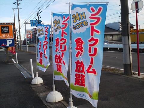 サービス:ソフトクリーム食べ放題1 快活CLUB稲沢店2回目