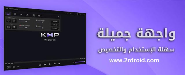 تحميل تطبيق كى ام بلاير عربي KMPlayer 2018