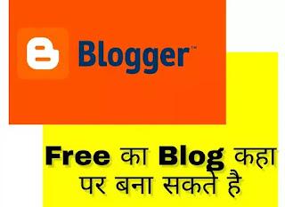 फ्रीे मे Blog कैसे बनाये शुरू से जानिए-Blog Kaise Banaye Step by Step