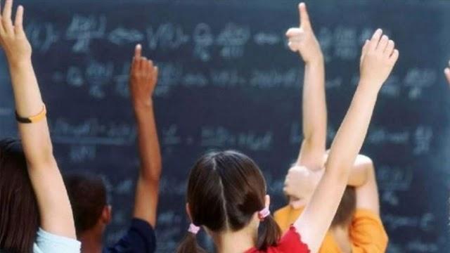 Πότε χτυπάει το κουδούνι στα δημοτικά σχολεία