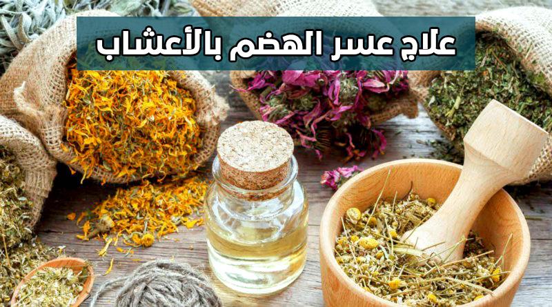 علاج عسر الهضم والامساك بالاعشاب بالمنزل طبيعي ا