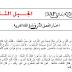 إختبارات اللغة العربية للسنة الثالثة إبتدائي الجيل الثاني مع الحلول الفصل االثاني