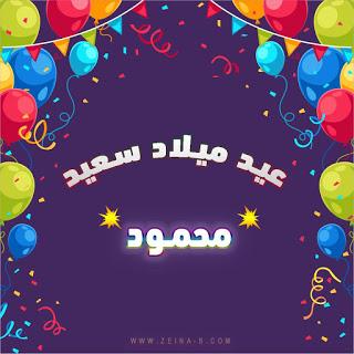 عيد ميلاد سعيد يا محمود