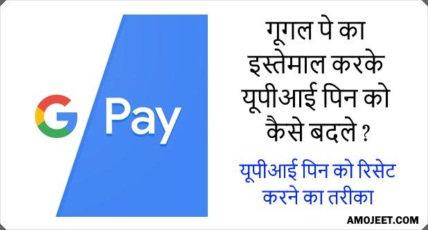 google-pay-ka-use-karke-upi-pin-ko-change-kaise-kare-upi-pin-forgot-kaise-kare