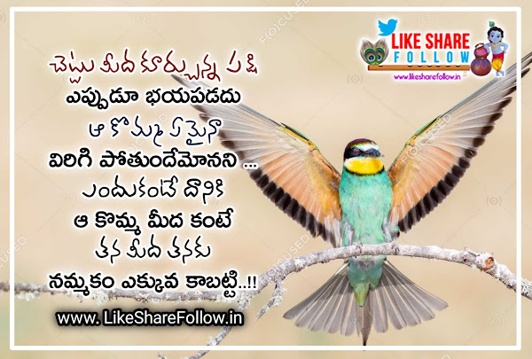 Telugu-Inspirational-Quotes-wallpapers
