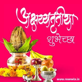 Akshay Tritiya Wishes In Marathi
