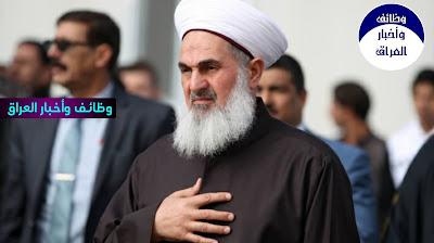 مفتي العراق يهدد بإصدار فتوى تحرّم المشاركة بالانتخابات