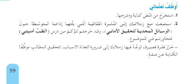 حل اوظف تعلماتي ص 99 للسنة الثانية متوسط اللغة العربية