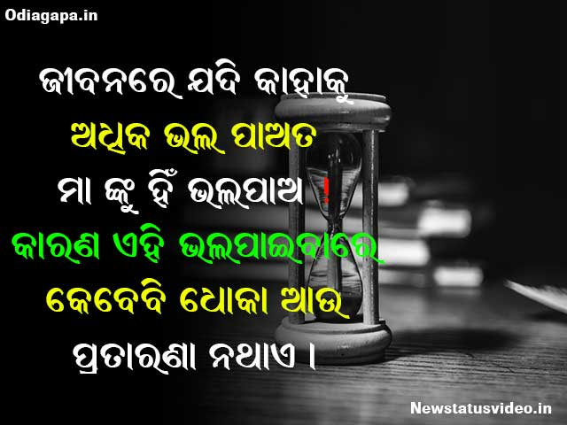 Mothers Day Odia Shayari For Status