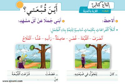 كراسة أنشطة الدعم و التقويم في اللغة العربية للمستوى الثاني ابتدائي