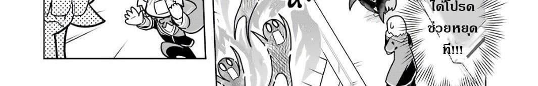 อ่านการ์ตูน Wakamono no Kuro Mahou Hanare ga Shinkoku desu ga, Shuushoku shite Mitara Taiguu Iishi, Shachou mo Tsukaima mo Kawaikute Saikou desu! ตอนที่ 2 หน้าที่ 117