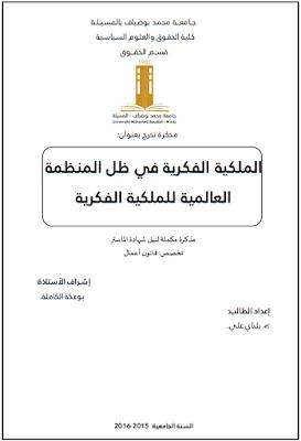 مذكرة ماستر: الملكية الفكرية في ظل المنظمة العالمية للملكية الفكرية PDF