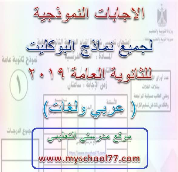 الاجابات النموذجية لجميع نماذج البوكليت للثانوية العامة 2019( عربى ولغات) - موقع مدرستى