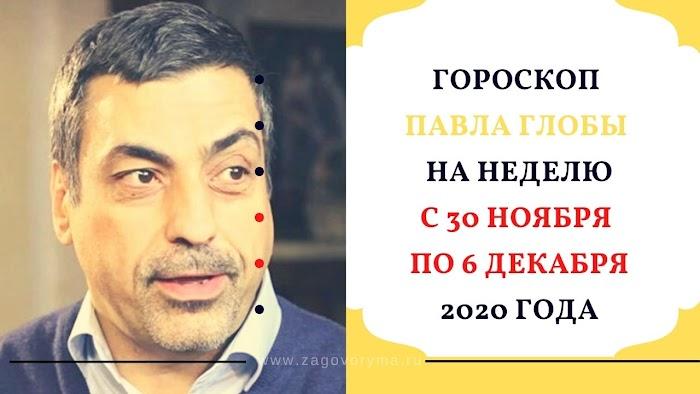 Гороскоп Павла Глобы на неделю с 30 ноября по 6 декабря 2020 года