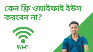 Why not use free wifi?