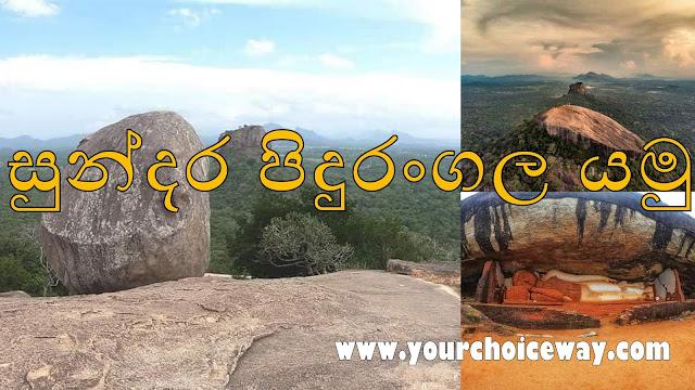 සුන්දර පිදුරංගල යමු (Pidurangala) - Your Choice Way