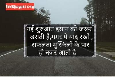 (Best 30+) Student motivational quotes in hindi | हिंदी मोटिवेशन कोट्स फ़ॉर स्टूडेंट