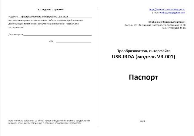Паспорт стр.1