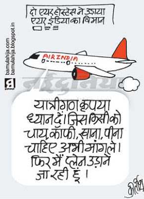 air india cartoon, jokes, humor fun, daily Humor