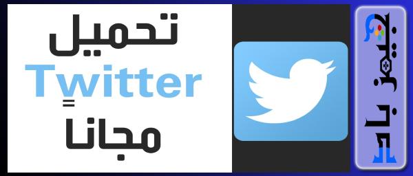 تحميل تطبيق تويتر Twitter 2021 للكمبيوتر رابط مباشر مجانا